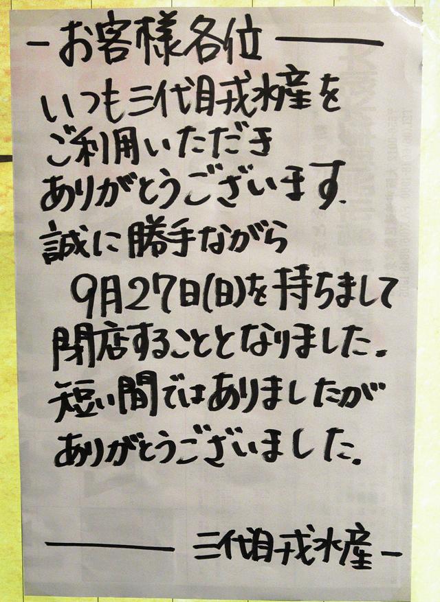 200924-三代目戎水産-015-S