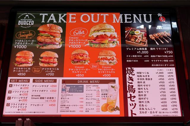 200913-野乃鳥梅味堂ハンバーガー-004-S