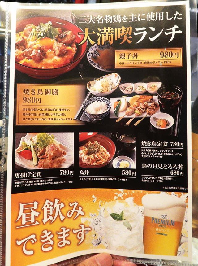 200913-野乃鳥梅味堂ハンバーガー-021-S