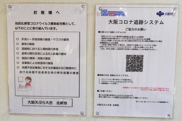 200916-大阪天ぷら大吉北新地-004-I