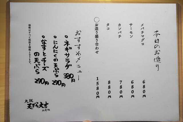 200916-大阪天ぷら大吉北新地-008-I