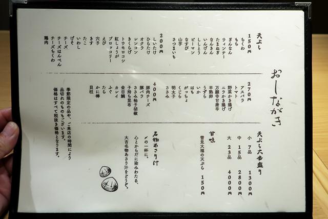 200916-大阪天ぷら大吉北新地-009-I