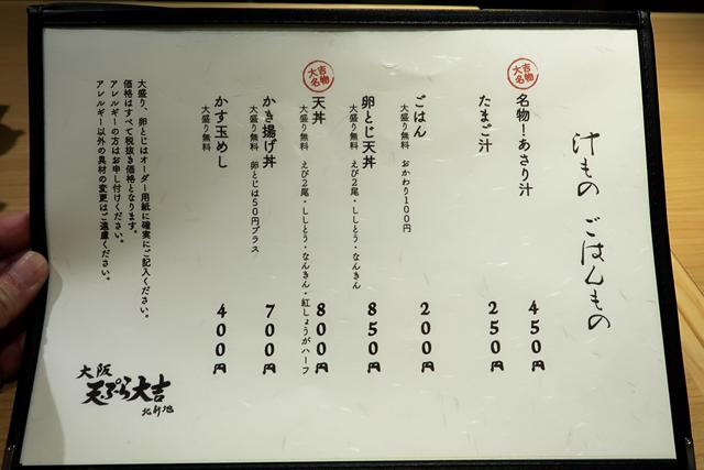 200916-大阪天ぷら大吉北新地-010-I