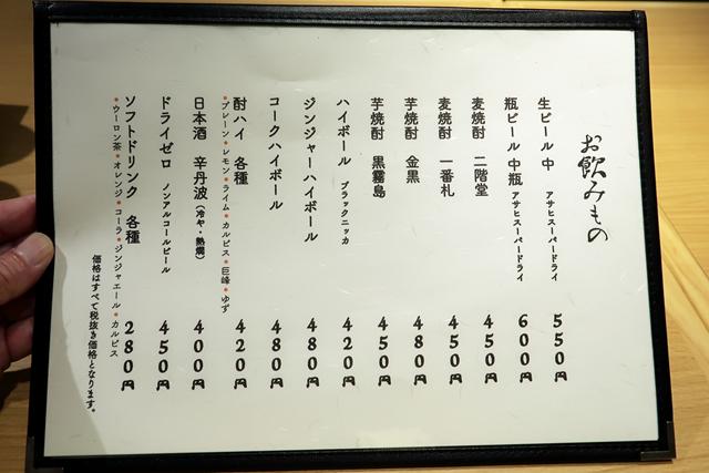 200916-大阪天ぷら大吉北新地-011-I