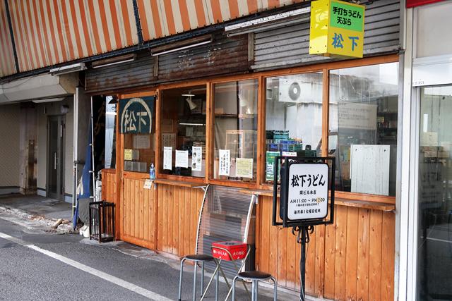 200828-松下うどんi-006-I