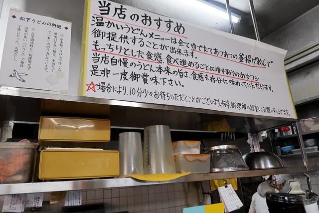 200828-松下うどんi-009-I