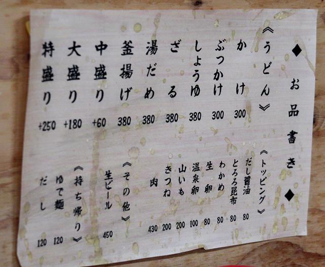 200828-松下うどんi-010-I