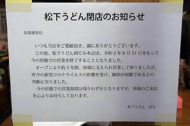 200828-松下うどんi-017-I