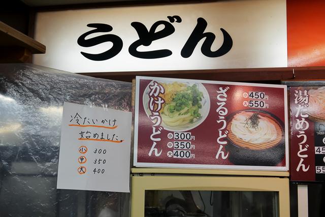 200828-セルフうどん いりこ-005-I