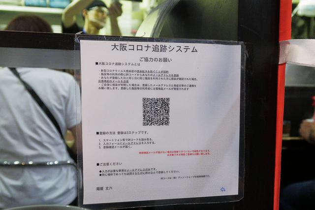 200927-麵屋丈六-004-S