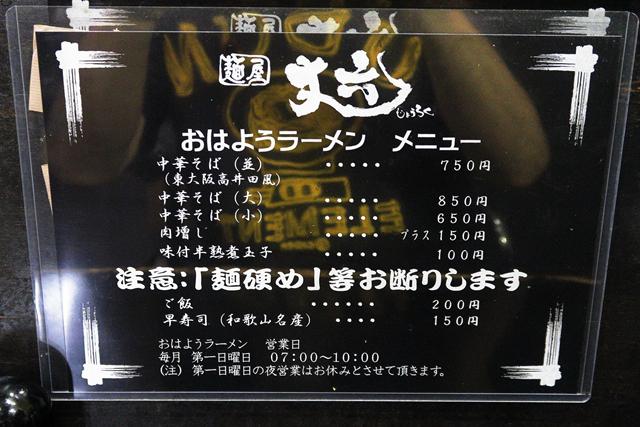 200927-麵屋丈六-007-S