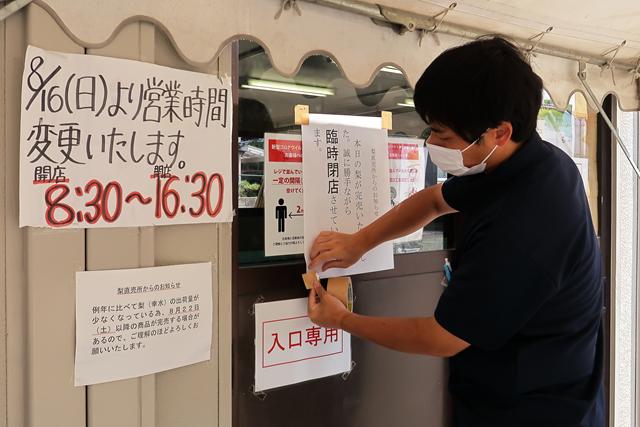 200830-JA香川県和田支所-003-S