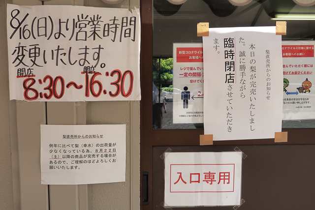 200830-JA香川県和田支所-004-S