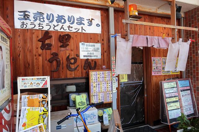 200830-ふる里うどん-002-S