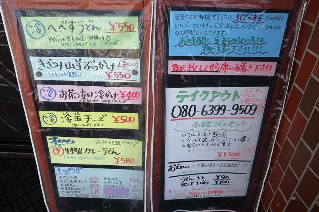 200830-ふる里うどん-003-S