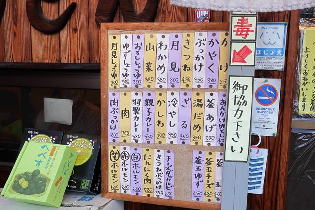 200830-ふる里うどん-004-S