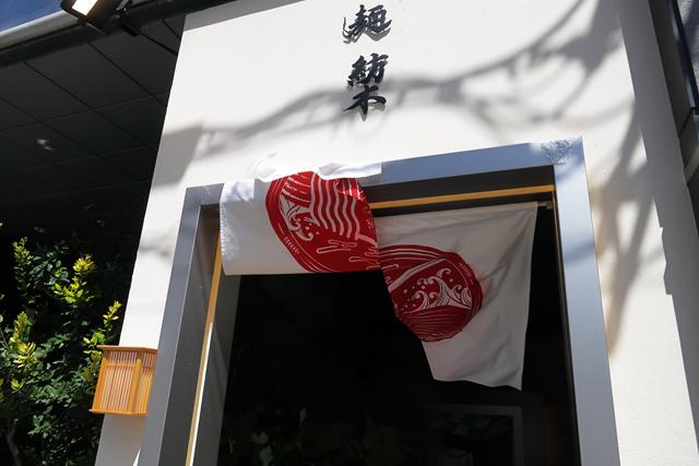 200908-1-麺紡木-002-S