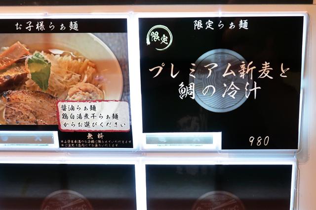 200908-1-麺紡木-005-S