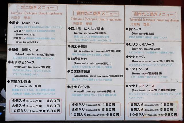 200908-京都 二条 創作たこ焼き 蛸蛸-005-S