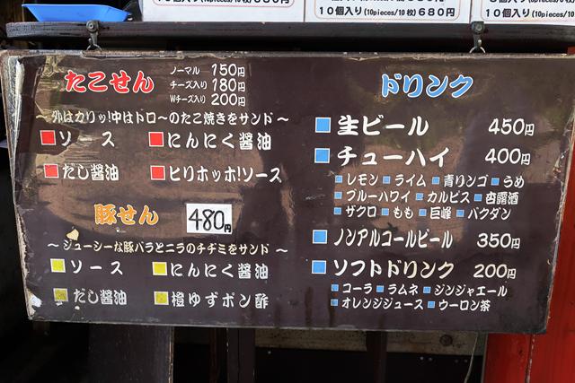 200908-京都 二条 創作たこ焼き 蛸蛸-006-S