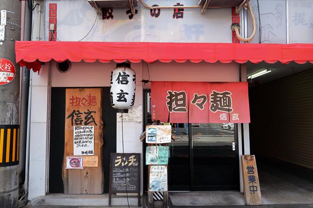 201001-01-担々麵信玄-002-S