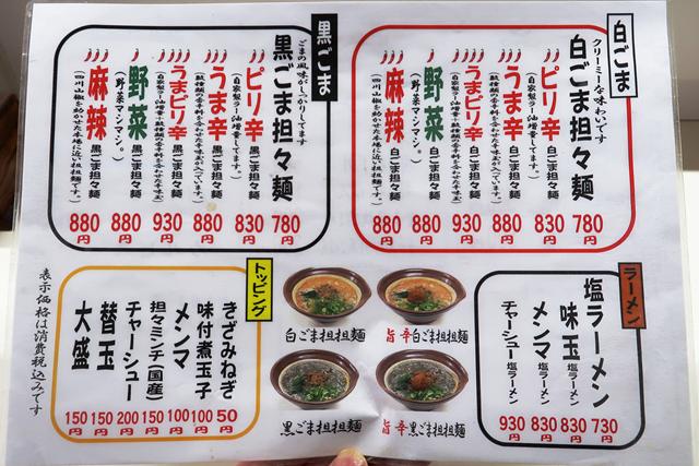 201001-01-担々麵信玄-004-S