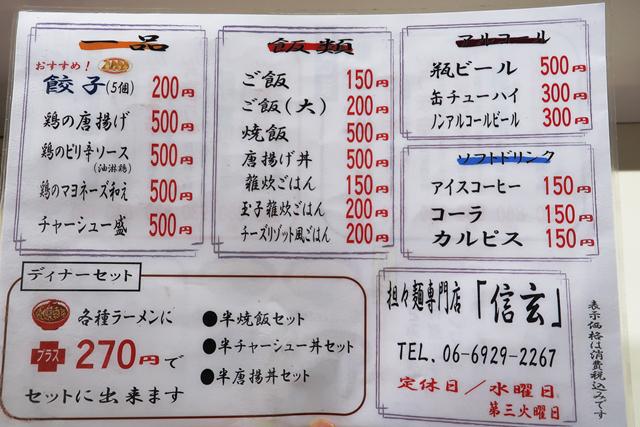 201001-01-担々麵信玄-005-S