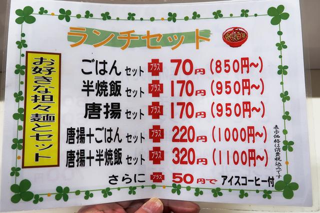 201001-01-担々麵信玄-006-S
