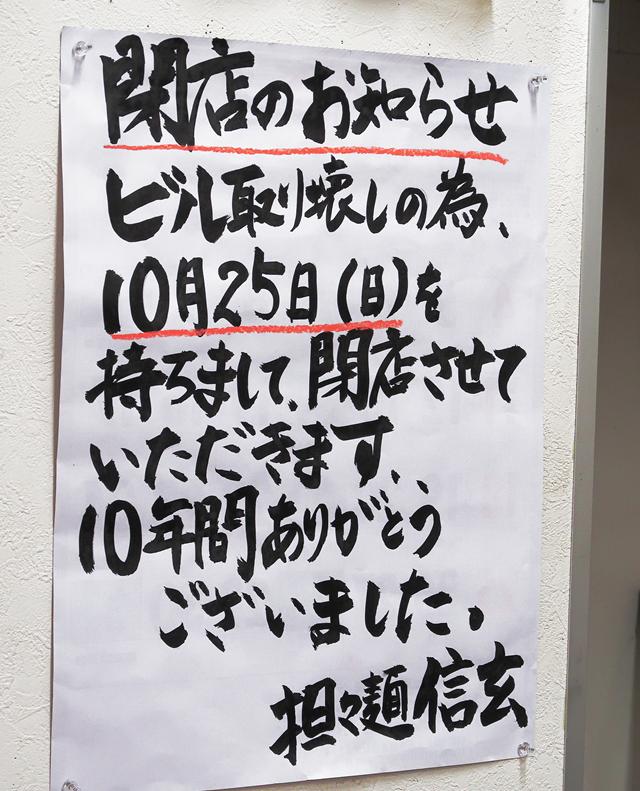 201001-01-担々麵信玄-014-S