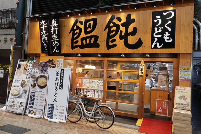 200908-01-つくもうどん-010-S