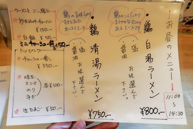 200914-01-麺匠 輪-003-S