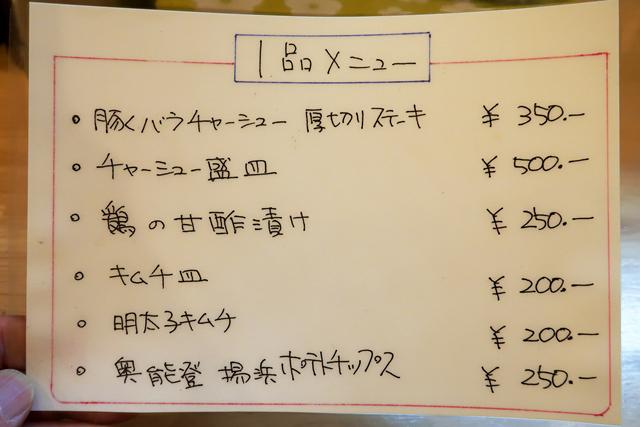 200914-01-麺匠 輪-004-S