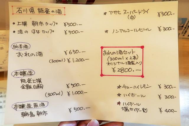 200914-01-麺匠 輪-005-S