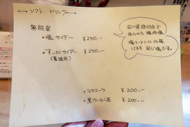 200914-01-麺匠 輪-006-S