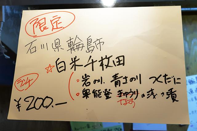 200914-01-麺匠 輪-007-S