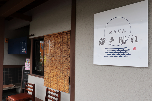200918-おうどん 瀬戸晴れ-002-S