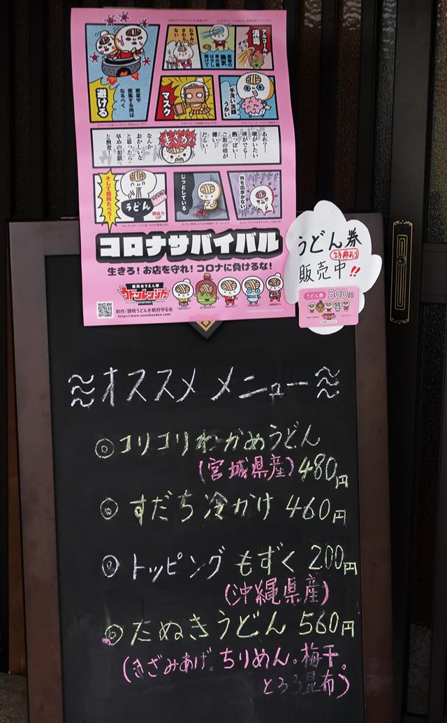 200918-おうどん 瀬戸晴れ-003-S