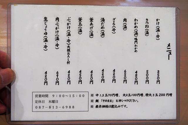 200918-おうどん 瀬戸晴れ-004-S