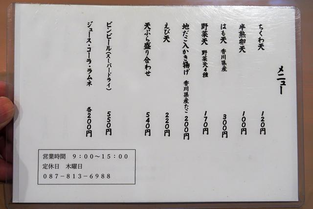 200918-おうどん 瀬戸晴れ-005-S