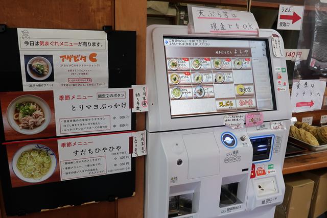 200918-純手打うどん よしや-003-S