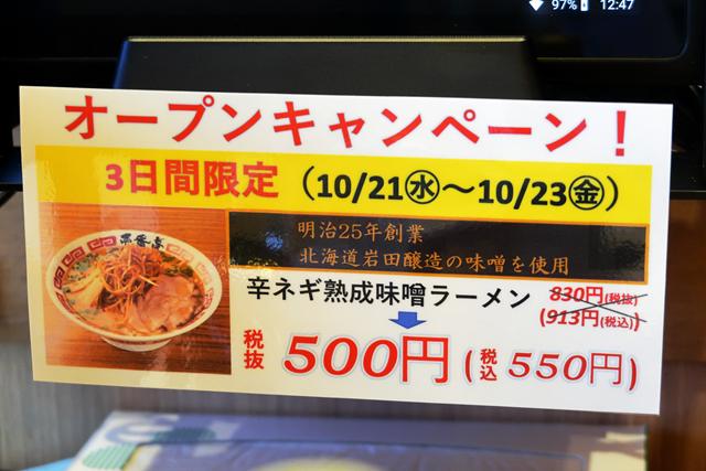 201020-旨さ一番壱番亭-017-S
