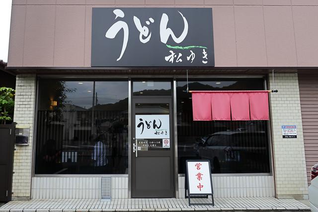 200918-うどん 松ゆき-002-S
