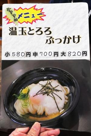 200918-うどん 松ゆき-004-S
