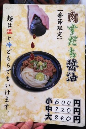 200918-うどん 松ゆき-005-S