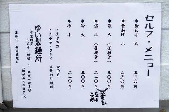 200918-ゆい製麺所-006-S