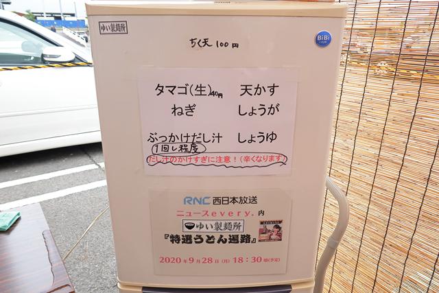 200918-ゆい製麺所-010-S