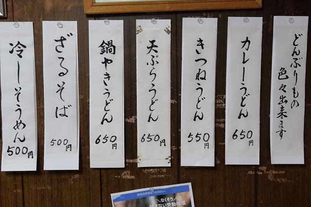 201003-b-助六うどん-012-S