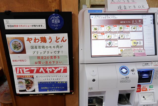 201016-純手打うどん よしや-005-S