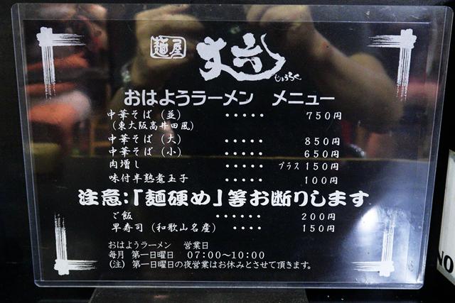 201001-麵屋丈六-006-S