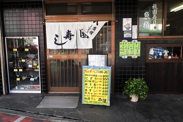 201006-祇園寿司魚権-003-S